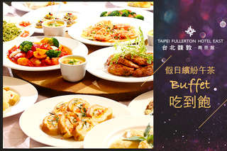 """假日單人繽紛午茶 Buffet 吃到飽,愜意好 """"食"""" 光!【台北馥敦飯店《南京館》】多樣化美味,讓您光看就覺得心滿意足,每一口都是幸福的延伸!"""