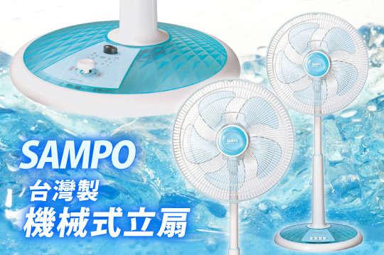 只要680元起(免運費),即可享有【SAMPO聲寶】台灣製14吋/16吋機械式立扇〈一入/二入,福利品,一年保固〉