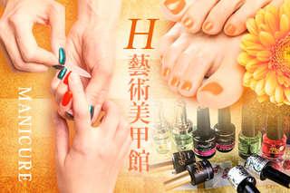 【H藝術美甲館】獨特風格由噴繪設計打造!快來體驗魅力的凝膠造型、專業的手足保養,經過美甲師巧手修整,指尖立刻整齊俐落,輕鬆擁有完美的美麗指甲!