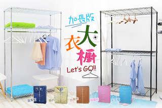 只要1168元起,即可享有台灣製造-加長型大衣櫥架/三層加長雙桿吊衣櫥架一組,材質可選:電鍍/烤黑,每組贈送布套一入,布套顏色可選:皇家藍/簡約白/俏麗粉/天空藍/古典棕