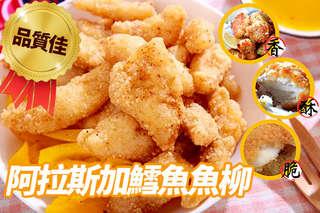 【阿拉斯加鱈魚魚柳】肉質細緻微甜,鮮嫩味美,加熱即食,待客、帶便當都很方便!