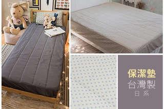 只要400元起,即可享有台灣製日系床包式保潔墊-單人/雙人/雙人加大〈1入/2入/3入,款式可選:A.線條(駝色線條)/B.點點(白底小藍點)/C.鐵灰(菱格波紋/直條紋,2種隨機出貨)〉