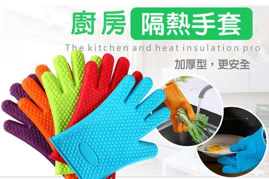 每入只要59元起,即可享有食品級矽膠防滑烘焙隔熱手套〈1入/2入/4入/6入/8入/12入/18入/24入,顏色隨機出貨:綠/紅/藍/橘/玫紅/黑色〉