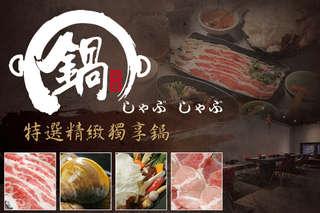 熱騰騰的美味讓你暖心又暖胃!【鍋-精緻涮涮鍋】選用肉片厚度切至完美,放入滾燙的鍋中輕涮,誘人白肉立即呈現,老饕也難以抵擋!