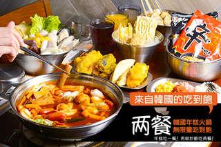 只要293元,即可享有【兩餐韓國年糕火鍋】單人吃到飽