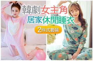 每套只要199元起,即可享有韓劇女主角款居家休閒睡衣2件式套裝〈任選1套/2套/3套/4套/6套/8套,款式可選:1~15,尺寸可選:M/L/XL/2XL〉