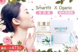 【Oganic-綠茶美頸霜(平行輸入)】【Smartfit-美頸儀/美頸超值2件組】