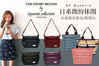 日本同步連線,熱賣ing!【DF Queenin】日系簡約休閒大容量手提包/側背包,輕盈尼龍材質與百搭流行設計,多色任選,讓妳輕鬆掌握最新潮流!
