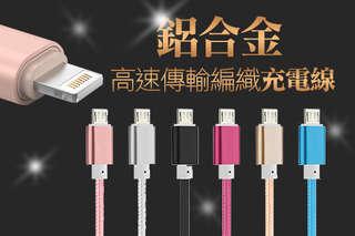 高質感的【鋁合金高速傳輸編織充電線(1.5M)】,具有超快速充電功能,還有Apple/Micro兩大充電規格、以及繽紛多色可選,超時尚的幫手機充飽電!