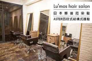 只要999元,即可享有【Lu\\\'mos hair salon】A.日本娜普菈染髮專案 / B.日本ASTER四段式結構式護髮 / C.日本娜普菈燙髮專案