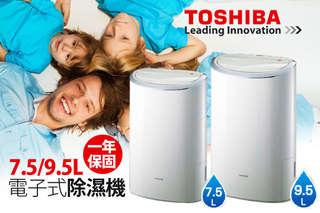 只要4990元起(免運費),即可享有【TOSHIBA東芝】7.5公升/9.5公升電子式除濕機一台,一