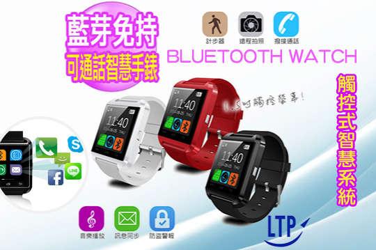 每入只要359元起,即可享有【LTP】觸控式智慧系統可通話藍芽手錶(聯發科晶片)〈任選一入/二入/三入/四入/六入/八入,顏色可選:黑色/紅色/白色〉