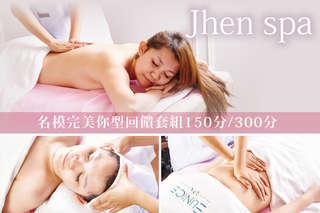 【Jhen spa】推出多樣化的專業課程,全方位呵護女人,滿足愛美的渴望和需求!讓您大方展現完美的窈窕曲線和細膩肌膚,充滿迷人魅力~