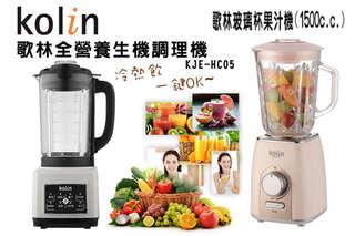 只要1249元起,即可享有【Kolin歌林】玻璃杯大容量果汁機1500c.c./全營養生機調理機一入