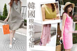 每入只要250元起,即可享有韓國棉麻背心裙〈任選一入/二入/三入/四入,款式/顏色可選:大口袋(粉/藍/卡其)/修身款(綠/米白/橘/桃),尺碼可選:M/L/XL〉