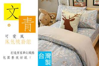 只要549元起,即可享有台灣製文青可愛風-床包組(單人床包2件組/雙人床包3件組/雙人加大床包3件組)/薄床包被套(單人被套床包3件組/雙人被套床包4件組/雙人加大被套床包4件組)/鋪棉床包被套(單人被套床包3件組/雙人被套床包4件組/雙人加大被套床包4件組)一組,多種款式可選