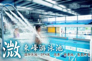 只要95元,即可享有【溦東峰游泳池】單人游泳票一張