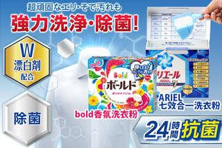 每盒只要239元起,即可享有日本【P&G】ARIEL七效合一洗衣粉/bold香氛洗衣粉〈任選一盒/二盒/三盒/四盒/六盒〉