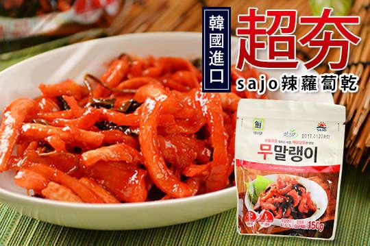 每包只要59元起,即可享有韓國進口團購超夯熱銷零嘴-sajo辣蘿蔔乾〈2包/4包/8包/12包/16包/24包〉