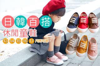 每入只要255元起,即可享有日韓百搭休閒童鞋〈任選1入/2入/4入/6入/8入/10入,顏色可選:藍色/黑色/紅色/灰色/咖啡色/粉色/黃色,尺碼可選:13/14/15/16/17CM〉