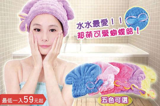 每入只要59元起(含運費),即可享有超細纖維珊瑚絨超強力吸水性乾髮帽〈一入/二入/四入/八入,顏色可選:粉紅/藍色/紫色/西瓜紅/鵝黃〉