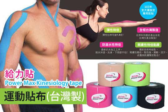 每捲只要269元起,即可享有【給力貼】Power Max Kinesiology tape 運動貼布(台灣製)〈二捲/四捲,顏色可選:黑/藍/膚/粉/綠〉