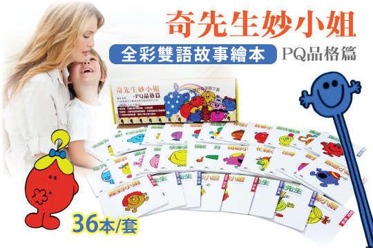 每套只要449元起,即可享有奇先生妙小姐PQ品格篇全彩雙語故事繪本36本〈一套/二套/三套/四套〉