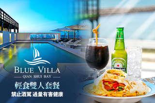 【BLUE VILLA 藍舍.泳池餐酒】推出雙人套餐!這裡是淺水灣唯一一間擁有泳池的餐廳別墅,精心優質的餐點,少女為之瘋狂,沉浸在美景伴美食的歡愉!