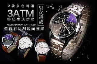 每入只要299元起,即可享有簡約工藝藍寶石防刮鏡面腕錶(男女適戴)〈任選一入/二入/四入/六入/八入/十入,款式可選:A.三眼裝飾鋼帶款(白錶面/黑錶面)/B.皮帶款(黑錶面+黑錶帶/黑錶面+棕錶帶/白錶面+黑錶帶/白錶面+棕錶帶)〉