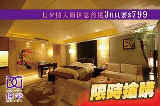只要799元,即可享有【台北土城-探情精緻汽車旅館】雙人休息專案〈含極致摩登房型不分平假日休息3小時〉