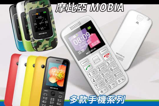 只要999元起,即可享有【摩比亞 MOBIA】 M105-2.4吋大鈴聲大按鍵直板軍人機/M106-3G輕巧直立式手機/M700-2.4吋單卡時尚多色彩折疊機等組合,多種顏色可選