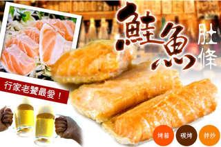 【買新鮮-老饕嚴選鮭魚肚條】急速冷凍保存鮭魚的鮮味與豐富油脂,炭烤、香煎、油炸、煮湯都能品嚐到鮭魚的鮮美滋味!