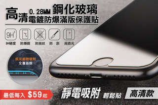 每入只要59元起,即可享有厚度0.28MM鋼化玻璃高清電鍍防爆滿版保護貼〈任選1入/3入/5入/10入/15入/30入/40入/60入,型號可選:iPhone系列/三星系列/HTC系列/SONY系列/LG系列/小米系列/ASUS系列/InFocus系列〉