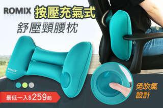 每入只要259元起,即可享有【ROMIX】彈力免吹按壓充氣式人體工學舒壓頸腰枕〈任選1入/2入/4入/6入/8入/10入,顏色可選:藍/綠/灰〉