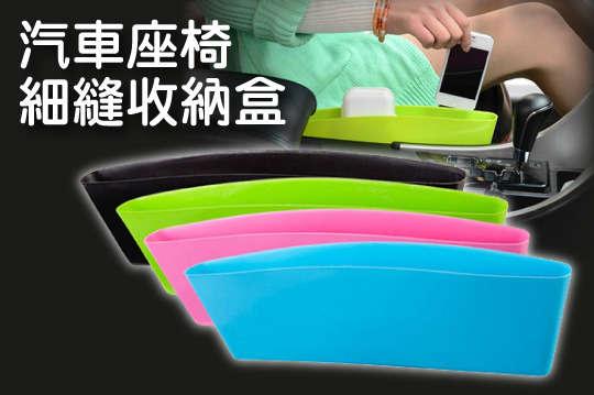 每入只要67元起,即可享有汽車座椅細縫收納盒〈任選二入/四入/八入,顏色可選:黑/藍/綠/粉〉