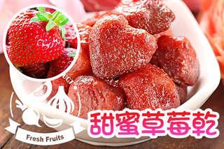 【甜蜜草莓乾】果肉柔軟Q彈,香甜草莓滋味讓人欲罷不能,吃了一顆還想再吃,下午茶、辦公室團購大推薦~