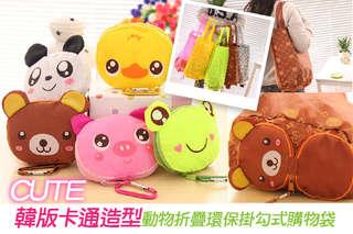 【韓版卡通造型動物折疊環保掛勾式購物袋】麻吉們一起愛地球,就讓我們從超Q萌可愛的購物袋開始吧!可收納式設計,方便好攜帶,多種可愛動物造型可選!
