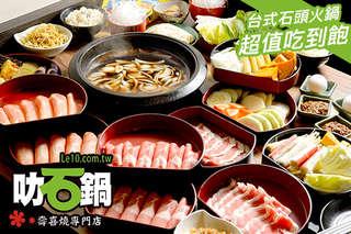 只要329元起,即可享有【叻石鍋】A.超值台式石頭火鍋單人吃到飽 / B.雙人吃到飽