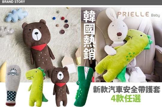 每入只要309元起,即可享有韓國熱銷-新款汽車安全帶護套〈任選1入/2入/4入/8入/16入,款式可選:球棒/鱷魚/小熊/恐龍〉