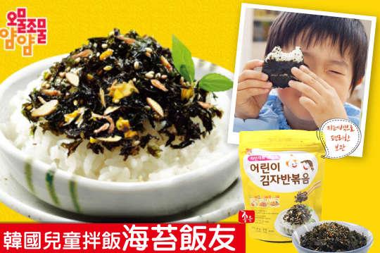 每包只要79元起,即可享有韓國-兒童拌飯海苔飯友〈1包/2包/4包/8包/10包/12包/16包,口味可選:海鮮紫菜/原味紫菜/蔬菜紫菜/杏仁核桃紫菜/營養紫菜〉