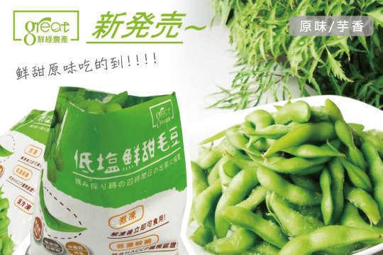 只要294元起,即可享有【鮮綠】黃金四小時鮮採低鹽鮮甜毛豆(原味/芋香)/鮮採黑胡椒毛豆等組合