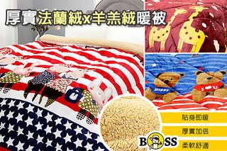 【BOSS-厚實法蘭羊羔絨暖被】三層材質打造的暖被,溫暖、親膚、透氣,滿足您想暖暖過冬的需求!