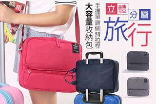 【大容量旅行旅遊立體分層收納包】內部分隔分類袋多,外部還有大包、小包,可肩揹或斜揹,簡約有型,怎麼搭都型!還有旅行超好用的【手提單肩側背拉桿旅行收納包】可選!