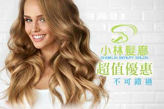 只要399元起,即可享有【小林髮廊】A.時尚洗剪專案 / B.迎春變髮專案