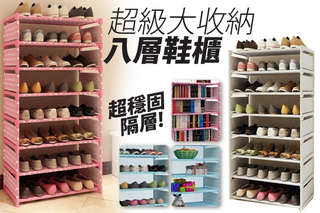 每入只要299元起,即可享有超級大收納超穩固隔層八層鞋櫃〈1入/2入/4入,顏色可選:粉色點點/藍色點點/銀灰色〉
