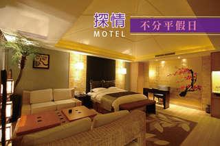 只要899元,即可享有【台北土城-探情精緻汽車旅館】極致摩登房型不分平假日休息3小時
