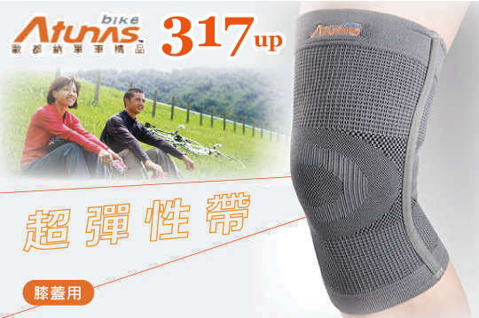 [全國] 每入只要317元起,即可享有【歐都納】超彈性帶(膝蓋用)