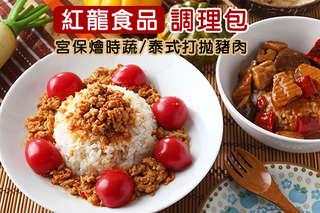 【紅龍食品-熱銷口味調理包】獨家私藏調製秘方,料多實在,享用美味料理簡單不必等!