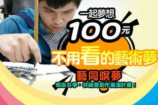 不用「看」的藝術夢!100元支持【一起夢想-藝同暝夢】明盲共學,非視覺創作展演計畫!