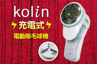 每入只要265元起,即可享有【kolin歌林】充電式電動除毛球機〈一入/二入/三入〉